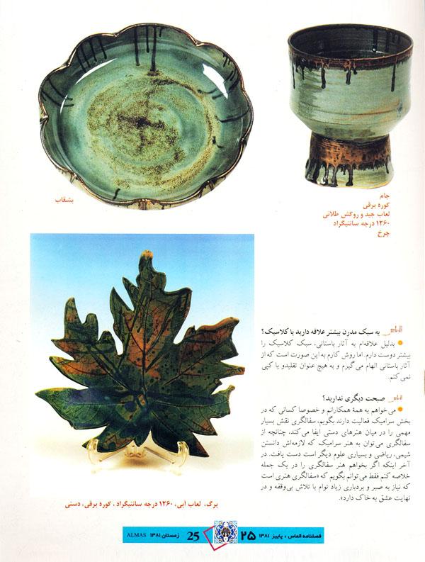 Almas Magazine, Iran, Winter 2002