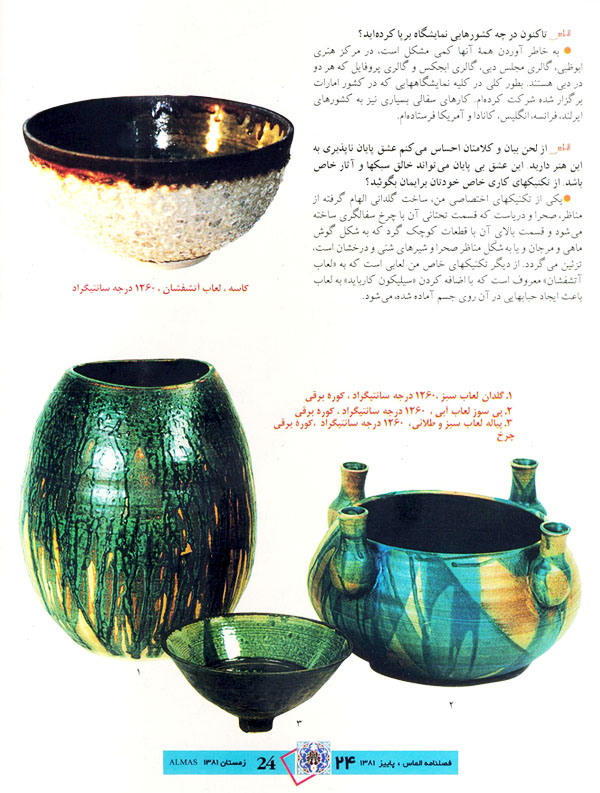 Almas Magazine, Iran, Winter 2002